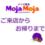 MojaMojaのメンズ脱毛(来店~お帰りまで)