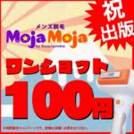 【お知らせ】書籍デビュー記念!ワンショット100円キャンペーンやります♪