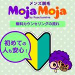 初めてのメンズ脱毛前のMojaMoja無料カウンセリングで安心・安全!